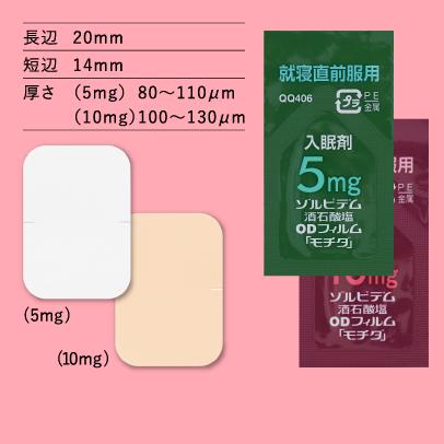 ゾルピデム酒石酸塩ODフィルム5mg/10mg「モチダ」