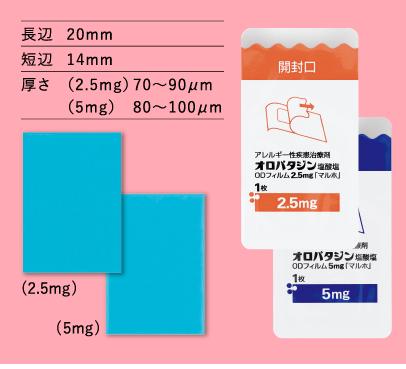 オロパタジン塩酸塩ODフィルム2.5mg/5mg「マルホ」